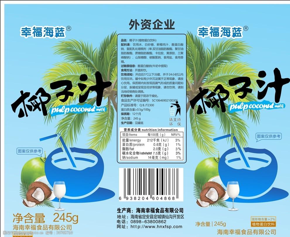 椰子汁包装设计mips程序设计图片