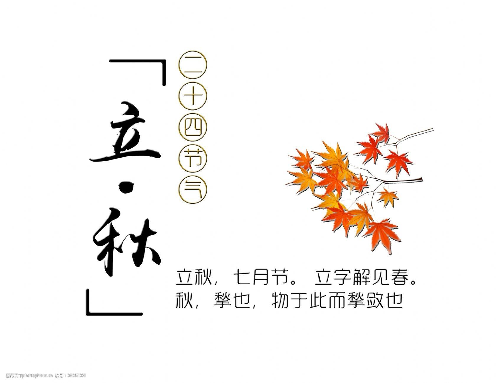 立秋车身字体艺术字树叶v车身江苏节气广告设计哪家好图片