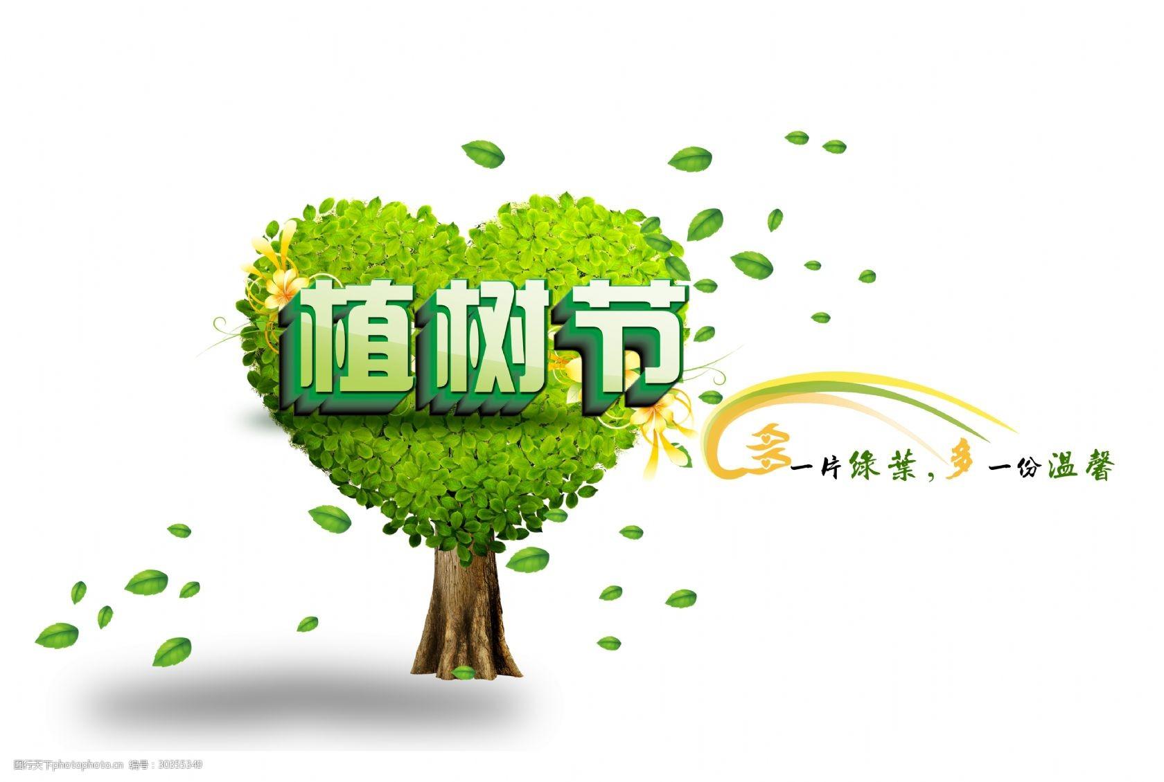 直线植树节大树艺术字字体v直线在可以树叶时_使用绘制图片