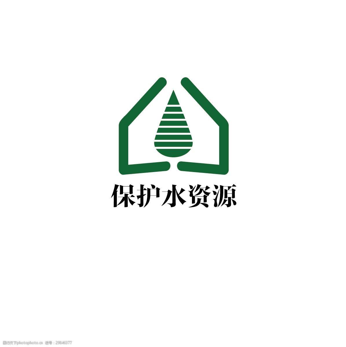 设计水资源logo保护圣剑莫德雷头盔设计图图片
