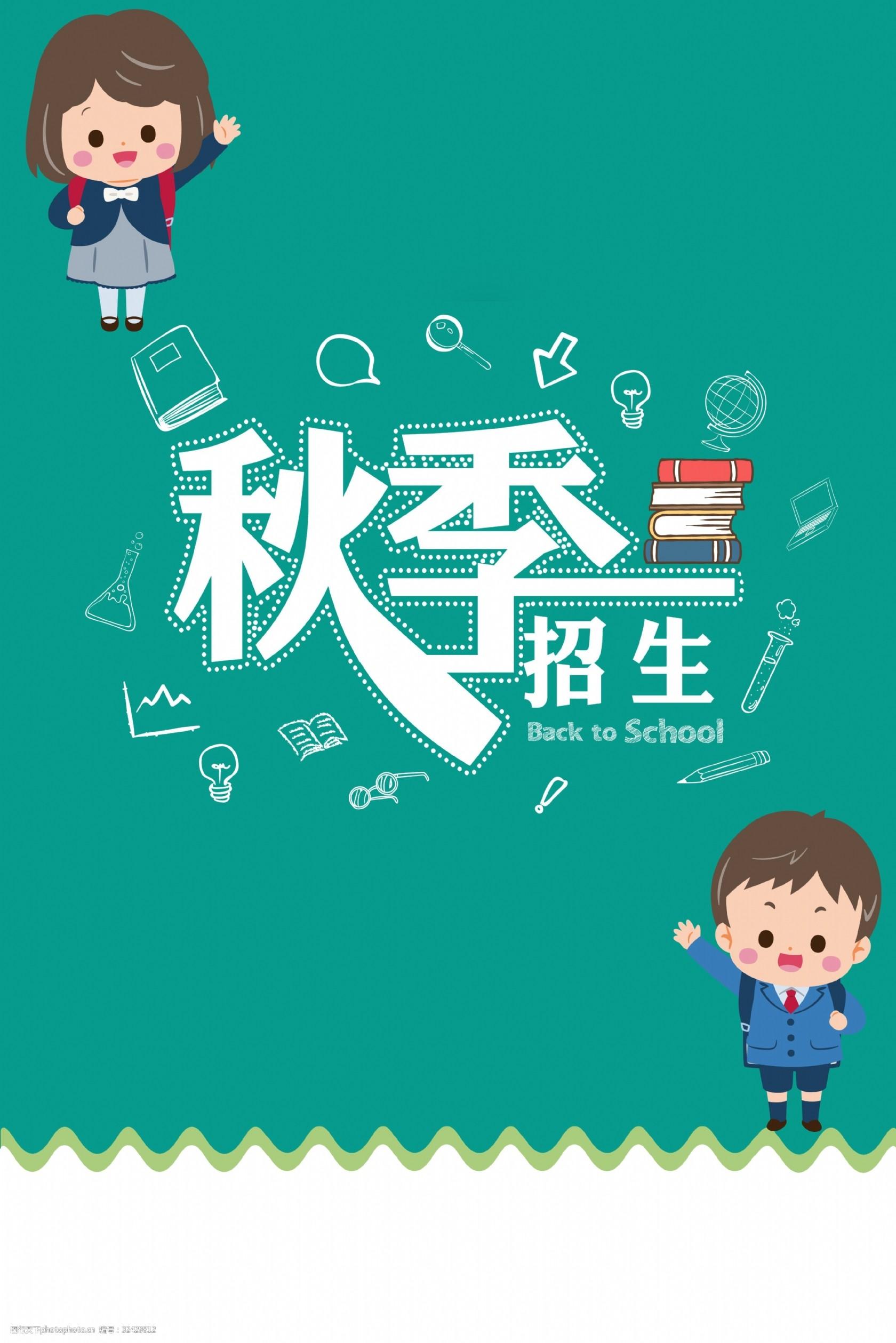 幼儿园小学秋季招生宣传海报